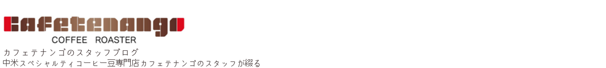 カフェテナンゴのスタッフブログ