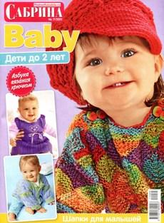 Сабрина Baby № 7 2011