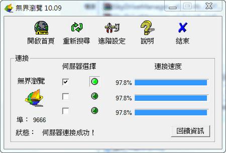 UltraSurf 無界瀏覽器