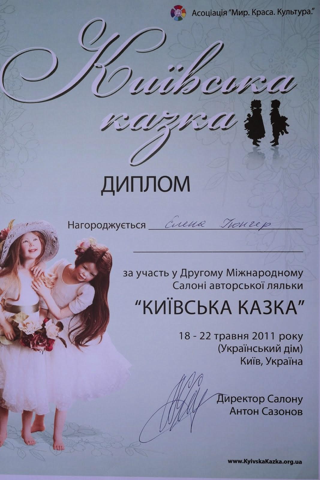 Киевская Сказка-Киев-2011год