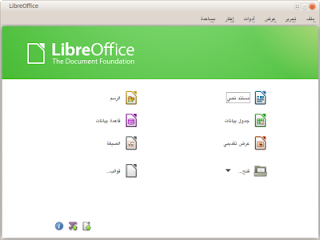 برنامج libreoffice لتحرير البيانات