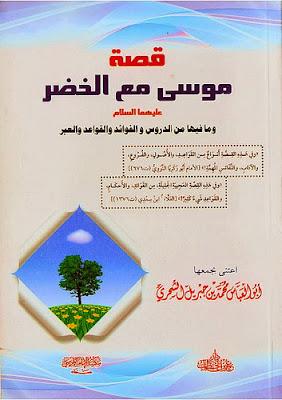 قصة موسى مع الخضر عليهما السلام وما فيها من الدروس والفوائد والقواعد والعبر pdf