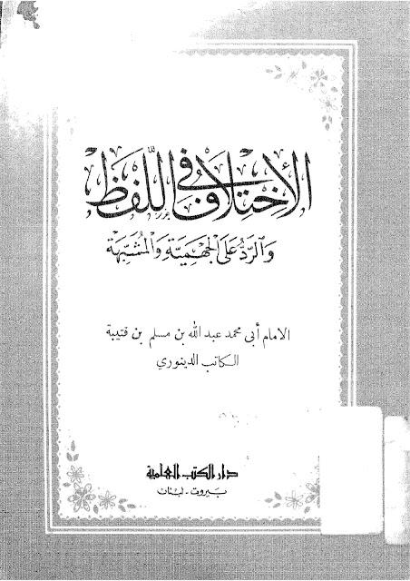 كتاب الاختلاف في اللفظ والرد علي الجهمية والمشبهة لابن قتيبة pdf