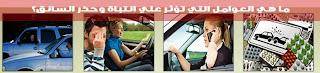 العوامل التي تؤثر علي انتباة وحذر السائق