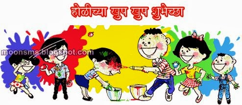 Holi Marathi sms message wishes greetings with images picture photo wallpaper, मराठी होळीच्या शुभेच्छा dhulivandan rangpanchmi 2014 happy holi marathi sms