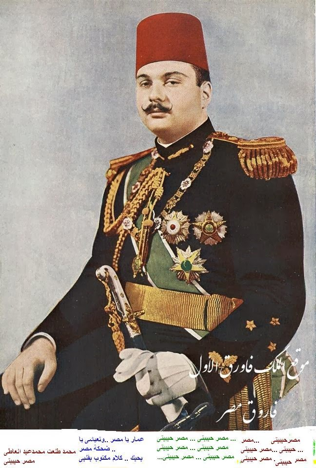 فاروق مصر