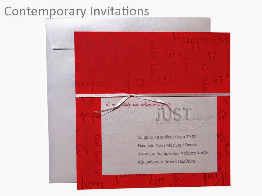 Contemporary invitations for Greek weddings