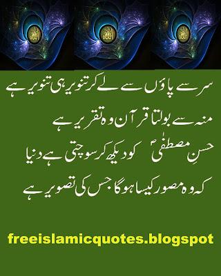 free download beautiful islamic desktop wallpaper