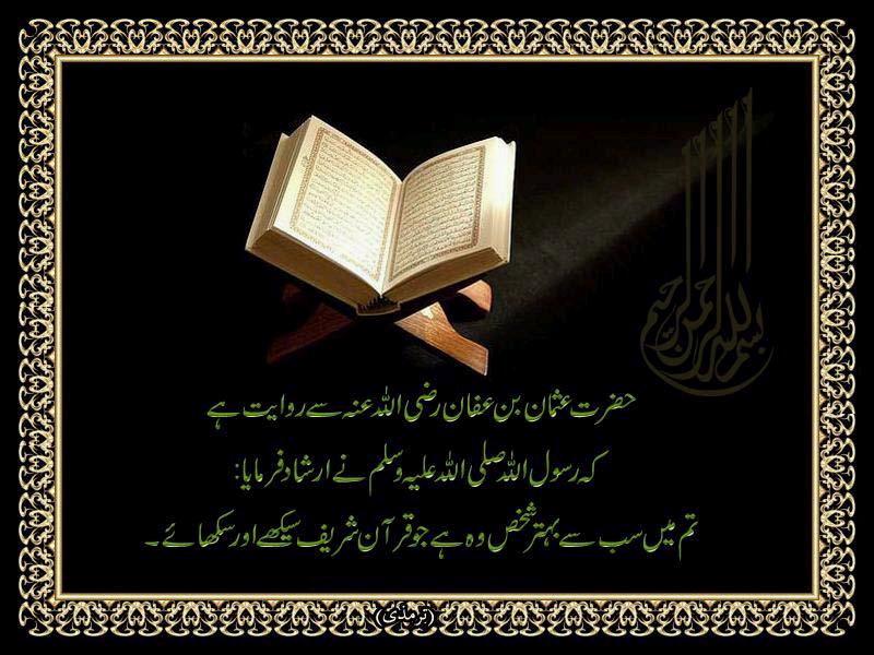 Islamic Hadees Wallpapers Free Download Wallpaper