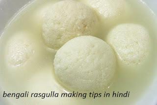 बंगाली रसगुल्ले बनाने की विधि , Bengali Rasgulla Making Tips Step by Step in Hindi