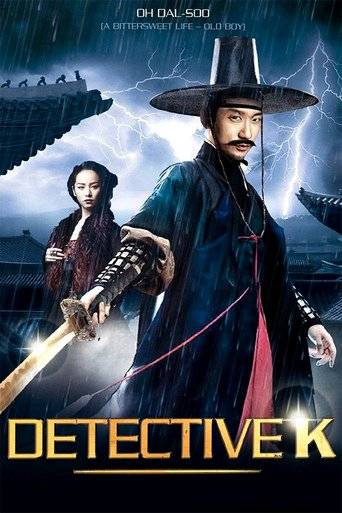 Detective K: Secret of the Virtuous Widow (2011) ταινιες online seires oipeirates greek subs