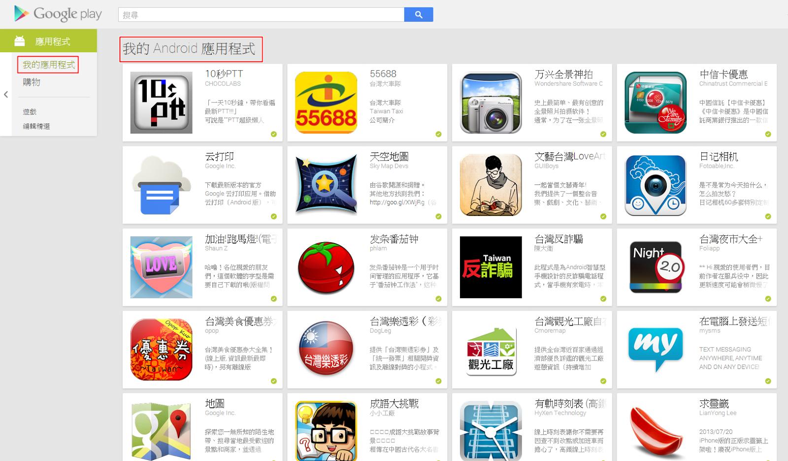 我的Android應用程式