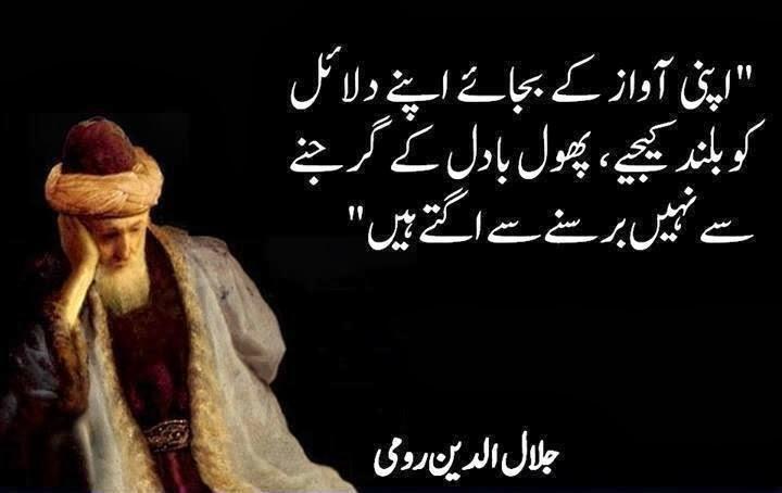maulana rumi quotes in urdu rumi quotes and poems