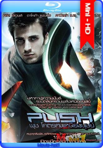 Push โคตรคนเหนือมนุษย์ HD 2009