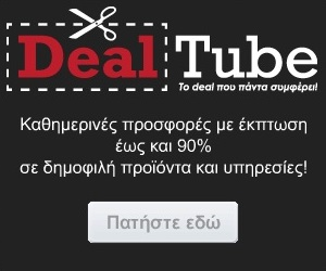 deal tube