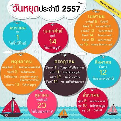 สวัสดีปีใหม่ 2557 ** Happy new year 2014 วันขึ้นปีใหม่ 2557