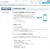 ソフトバンク、他社の端末向けにSIMカードを販売 7月1日から