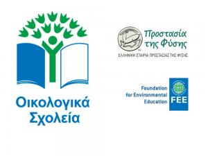 Μέλος του δικτύου Περιβαλλοντικής Εκπαίδευσης Ecoschools