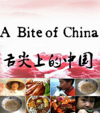 A bite of China - 舌尖上的中国