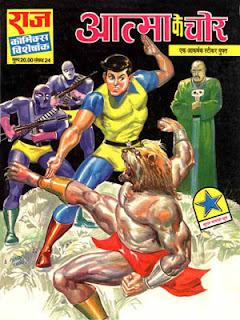 ATMA KE CHOR (Super Commando Dhruv-SCD)