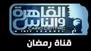 مشاهدة قناة القاهرة والناس بث مباشر اون لاين على النت