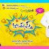 Jabardhasth Telugu 2013 watch movie now