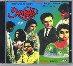 Aparichito 1969 Bengali Movie Watch Online