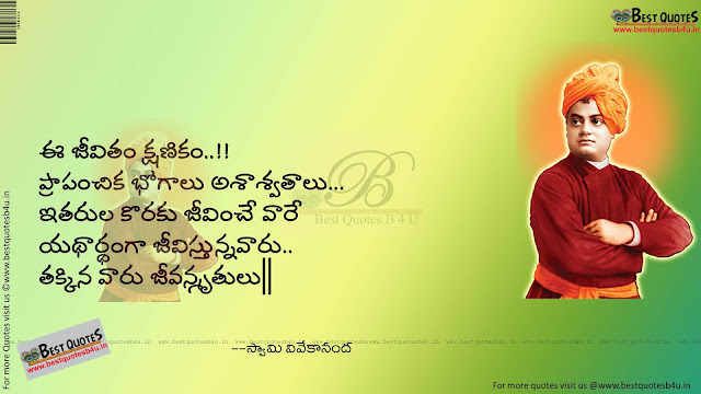 Daily Swamy Vivekananda telugu quotes good reads and nice thoughts