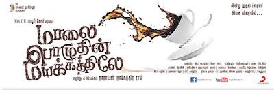 download latest movie maalai pozhudhin mayakathilaey tamil mp3 songs free