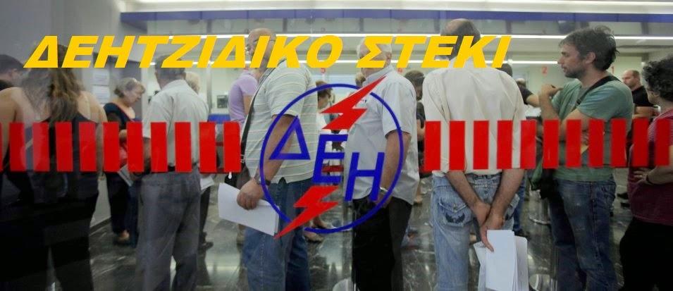 ΔΕΗΤΖΙΔΙΚΟ ΣΤΕΚΙ