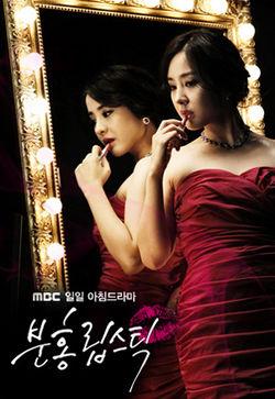 banner phim Son Môi Hồng (Lồng Tiếng) (Pink Lipstick)