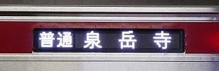 京浜急行電鉄 普通 泉岳寺行き 1500形側面