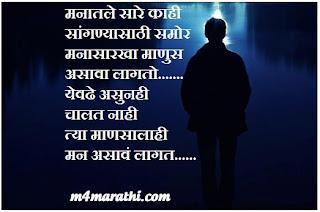 marathi chitra kavita4