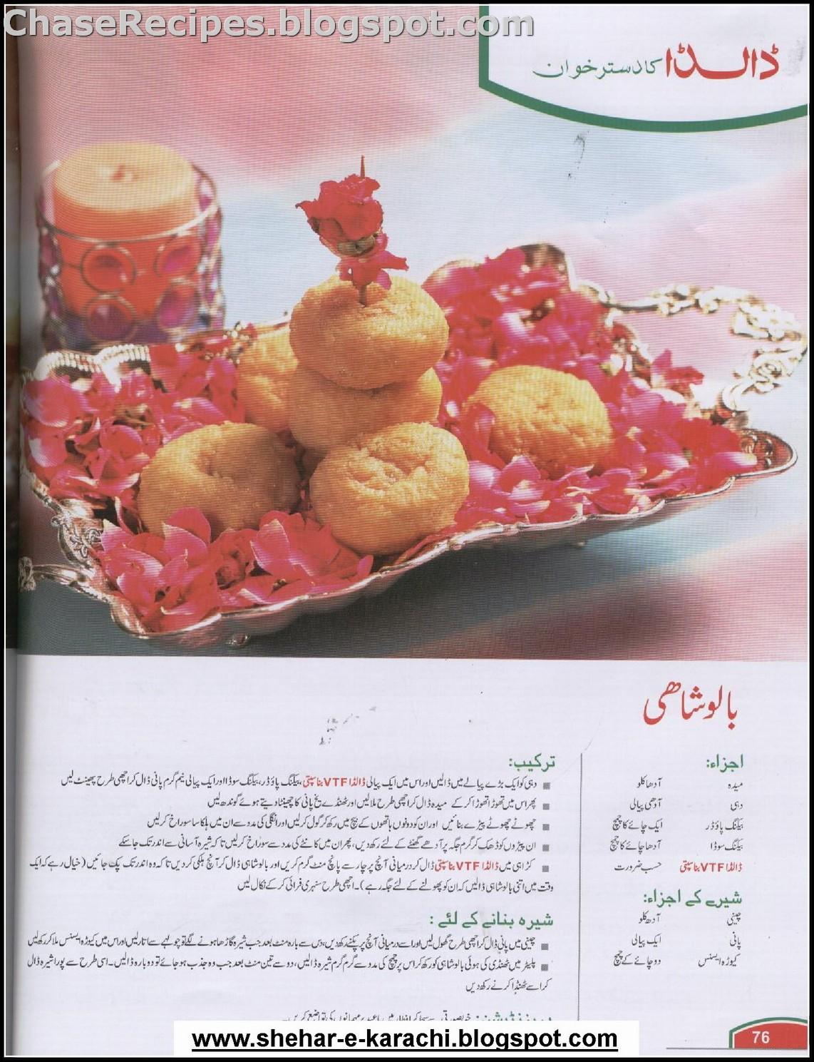 Balushahi recipe by dalda in urduhindi chase recipes balushahi recipe by dalda in urduhindi forumfinder Gallery