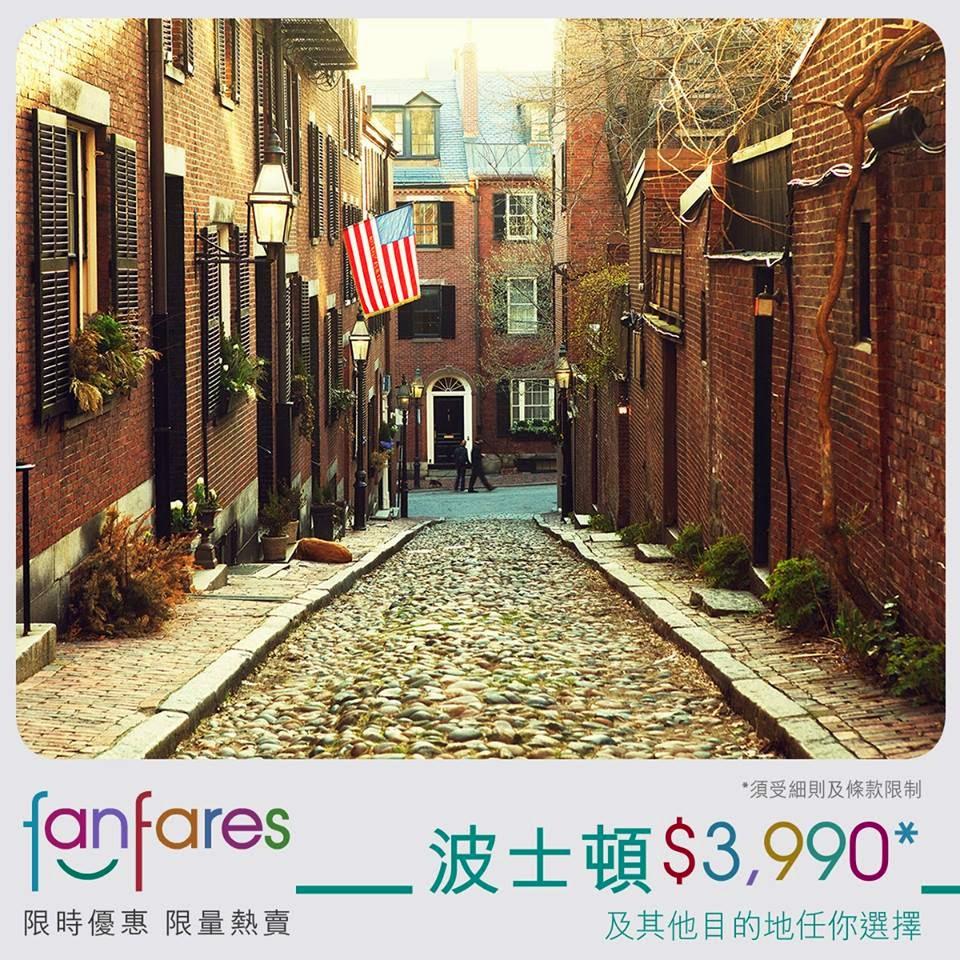 fanfares香港飛波士頓 港幣3990 ,連稅 港幣5378