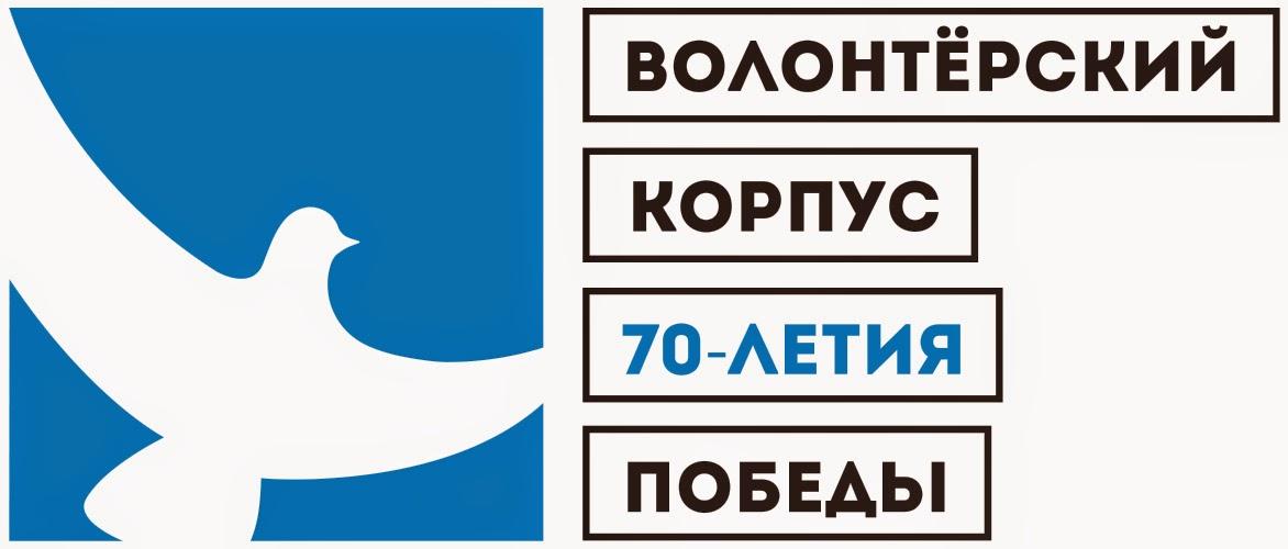 Официальный сайт Волонтёрского корпуса 70-летия Победы в Великой Отечественной войне
