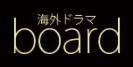 海外ドラマBOARD