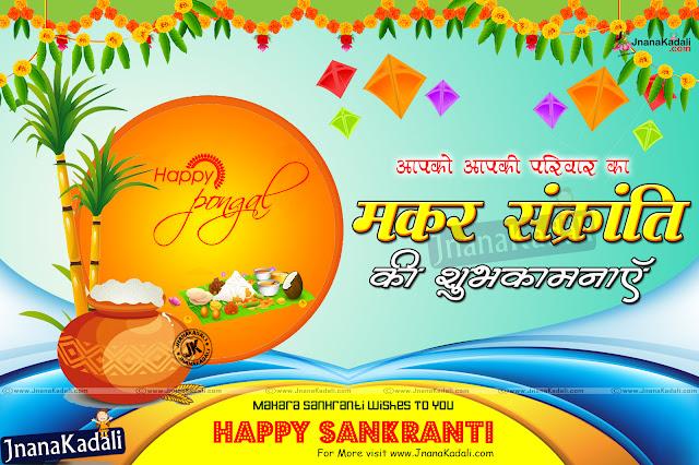 Here is Bhogi,sankranthi,kanuma Greetings in hindi, Best Hindi Festival Bhogi,,sankranthi,kanuma,Pongal Greetings, Bhogi,,sankranthi,kanuma  shubhakamana in hindi,Bhogi,,sankranthi,kanuma shubhkamana in hindi, Bhogi,,sankranthi,kanuma 2016 Greetings in hindi, Happy Bhogi,,sankranthi,kanuma  2016 Greetings in hindi, Bhogi,,sankranthi,kanuma Quotes,bhogi,sankranthi,kanuma  HD Wallpapers, Bhogi,,sankranthi,kanuma images, Bhogi,,sankranthi,kanuma gfx desings, Bhogi,,sankranthi,kanuma thoughts in hindi, Nice top Bhogi Sankranti Festival greetings wallpapers images poems information in hindi,bhogi,sankranthi,kanuma shubhakamana in hindi, Beautiful bhogi,sankranthi,kanuma greetings wallpapers images in hindi, Nice top HD wallpapers for bhogi,,sankranthi,kanuma,pongal, sms messages for whatsapp.
