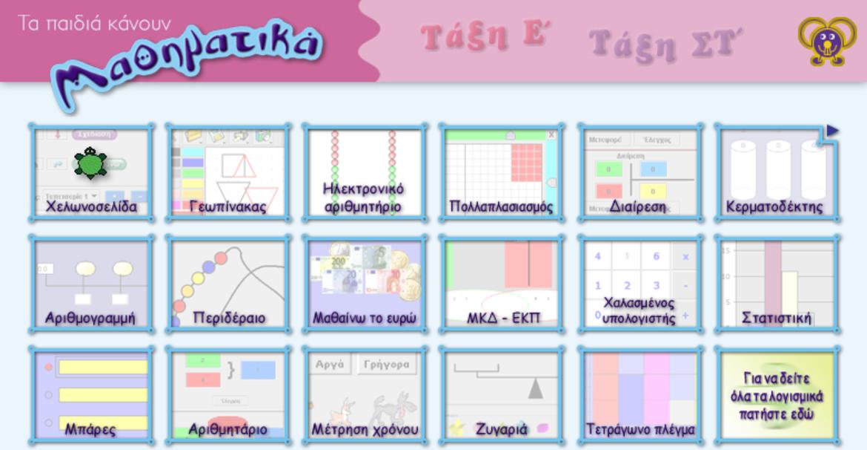 Μαθηματικά στην Ε΄ και Στ΄ τάξη