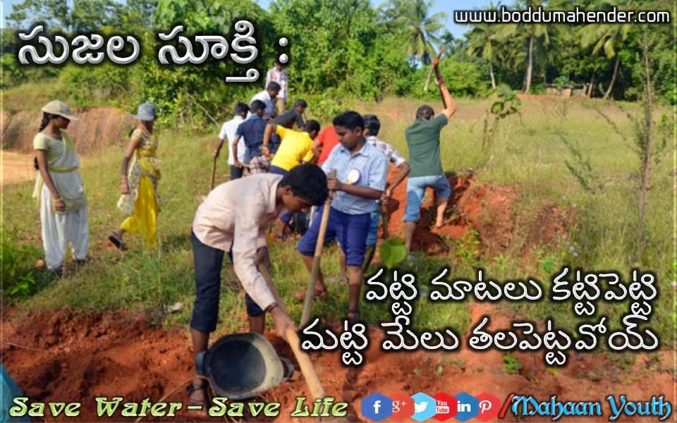 water essay in telugu telugu quotationswallpapersquoteskhazanatelugu ...