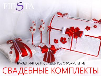 Праздничное агентство «FIESTA» в Волгограде и Волжском: Праздничное и свадебное оформление в Волгограде и Волжском