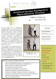 Εκπαιδευτικό Σεμινάριο: Ψυχοθεραπεία και Θέματα Σεξουαλικής Ταυτότητας