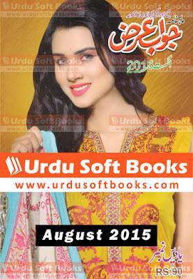 Jawab Arz Digest August 2015