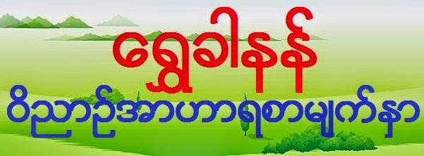 Shwe Canaan