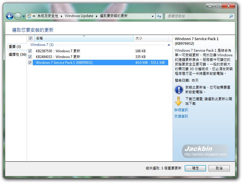 Windows 7 service pack 1 sp1 kb976932 jackbin for Window 7 service pack 1
