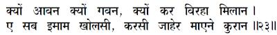 Sanandh by Mahamati Prannath - Verse 20-23