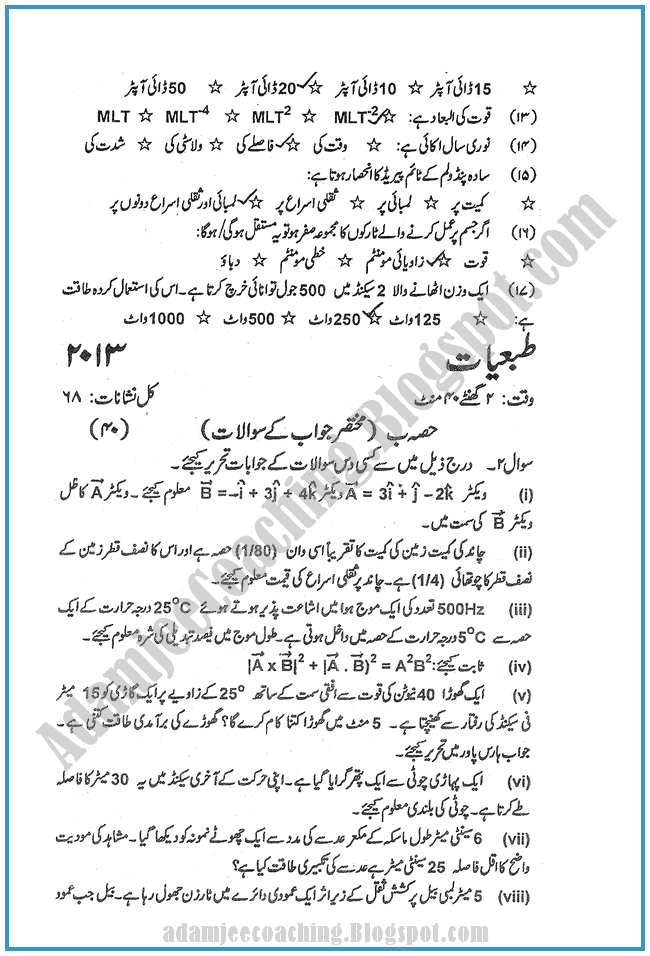 Physics-urdu-2013-past-year-paper-class-XI