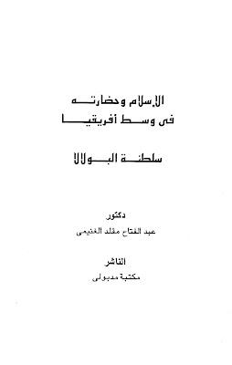 حمل كتاب الإسلام وحضارته في وسط أفريقيا - عبد الفتاح مقلد الغنيمي