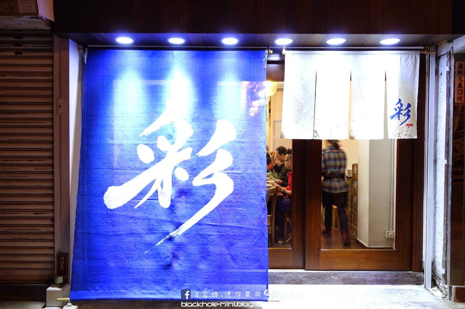 元朗新晉沾麵店:彩aya