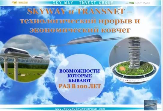 Skyway акции в подарок